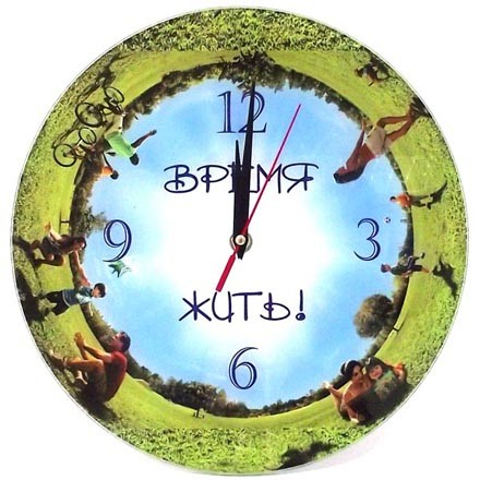 Прикольные настенные часы «Время жить»
