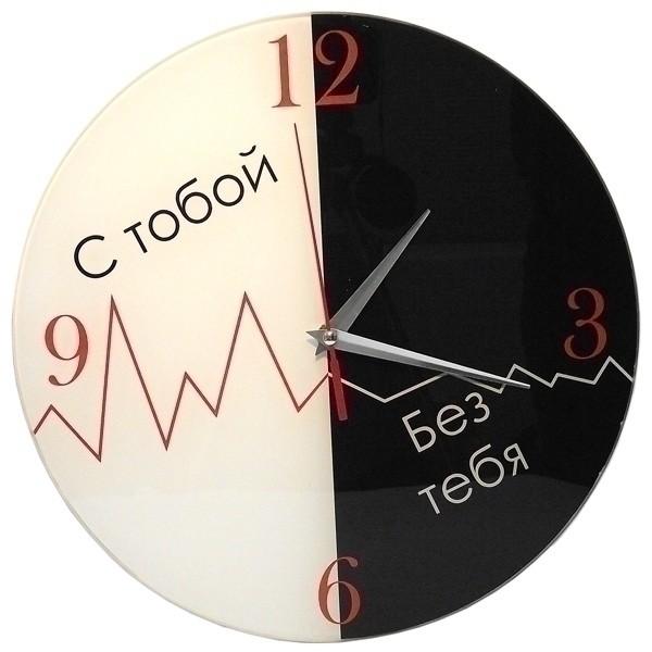 Прикольные настенные часы «С тобой и без тебя»
