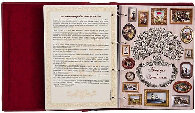 Семейная книга «Золотое дерево»