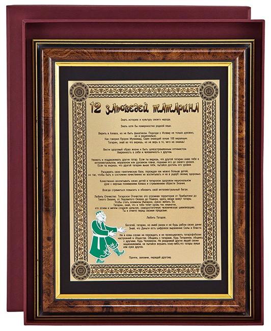 Плакетка подарочная «12 заповедей татарина»